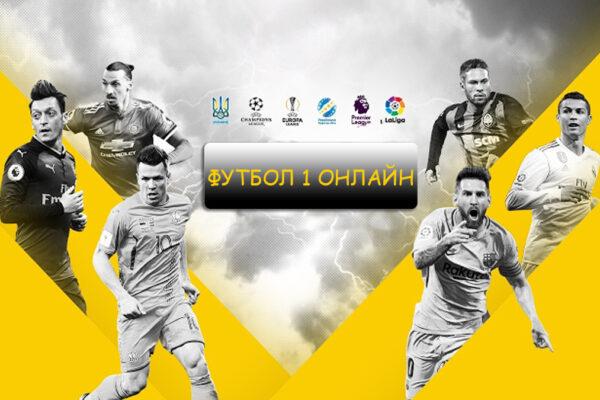 Смотреть Футбол 1 онлайн