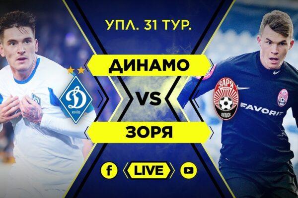 Динамо Киев Заря онлайн трансляция