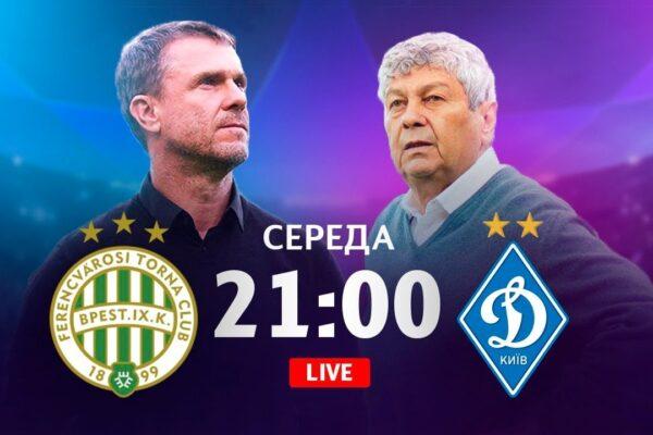 Фенерцарош Динамо где смотреть прямую трансляцию