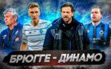 Брюгге Динамо Киев онлайн